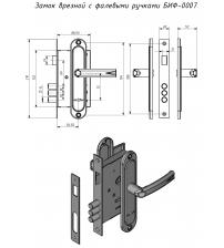 Замок врезной БИФ-007*3-ЛК (левый, ручки подпружиненные, бронзовый антик)