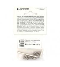 Комплект для фиксации дверных ручек APECS FS-01-M6*8,4